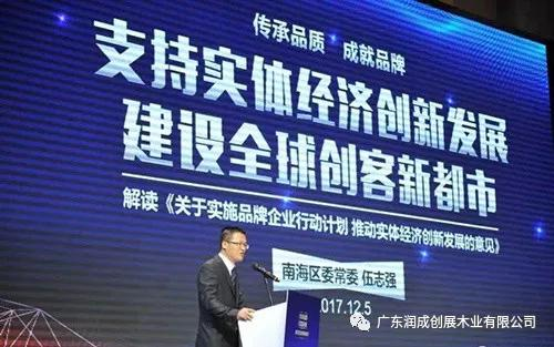 """Runcheng Chuangzhan-News About The Title of """"Nanhai District Manufacturing Industry Hidden Champions"""