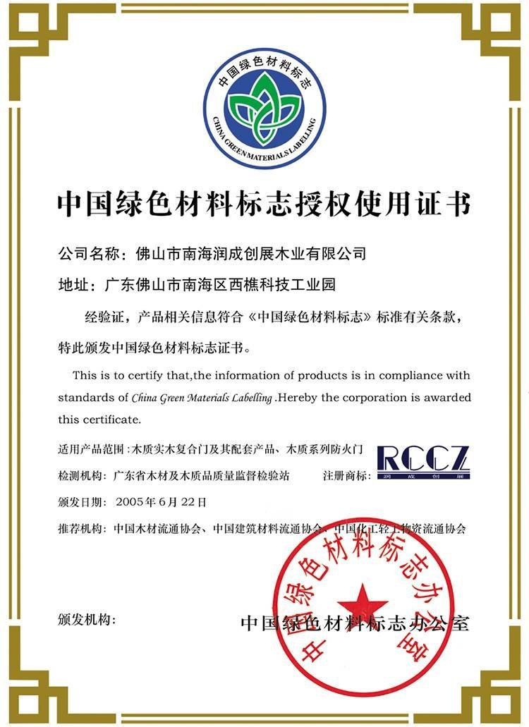 China green material mark authorized use certificate