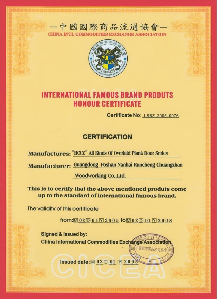 International Famous Brand Products Honor Certificate