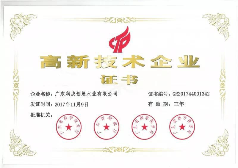 "Runcheng Chuangzhan-Congratulation RCCZ Won the National-level Title ""High and New Tech Enterprise"""