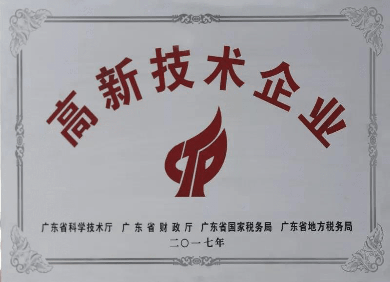 "Runcheng Chuangzhan-Congratulation RCCZ Won the National-level Title ""High and New Tech Enterprise"" -3"