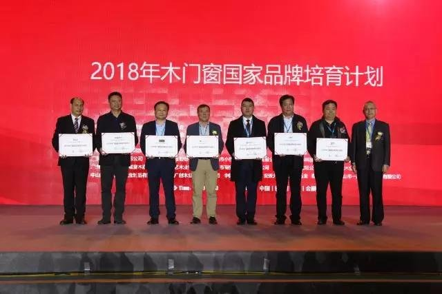 """Runcheng Chuangzhan-News About RCCZ was selected to join in """"2018 Wooden Door and Window National Br-1"""