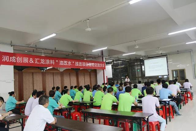 """Runcheng Chuangzhan-""""Changing Oil Paint into Water Paint"""" Exchange Conference: RCCZ Devotes itself t-3"""