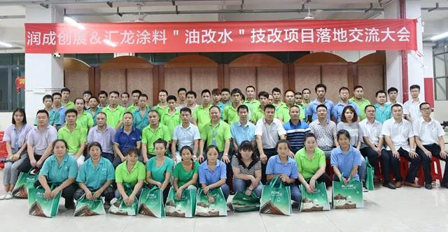 """Runcheng Chuangzhan-""""Changing Oil Paint into Water Paint"""" Exchange Conference: RCCZ Devotes itself t-5"""