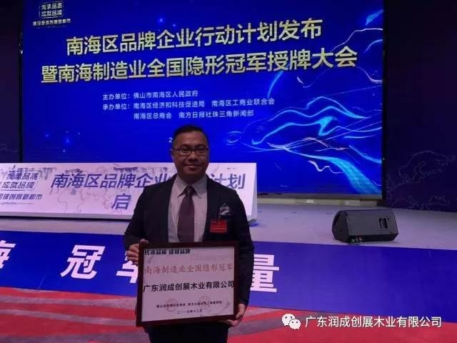 """Runcheng Chuangzhan-News About The Title of """"Nanhai District Manufacturing Industry Hidden Champions-1"""