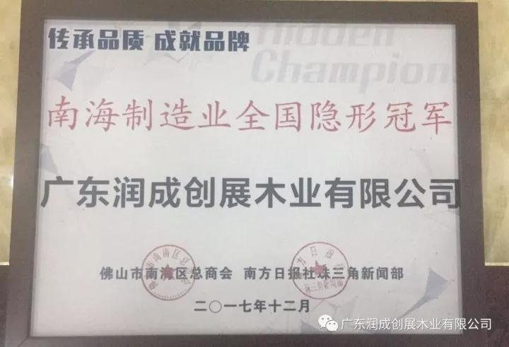 """Runcheng Chuangzhan-News About The Title of """"Nanhai District Manufacturing Industry Hidden Champions-2"""